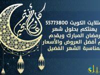 خصومات بمناسبة شهر رمضان المبارك من ستلايت الكويت 55773800