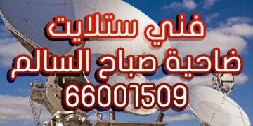فني ستلايت ضاحية صباح السالم 66001509